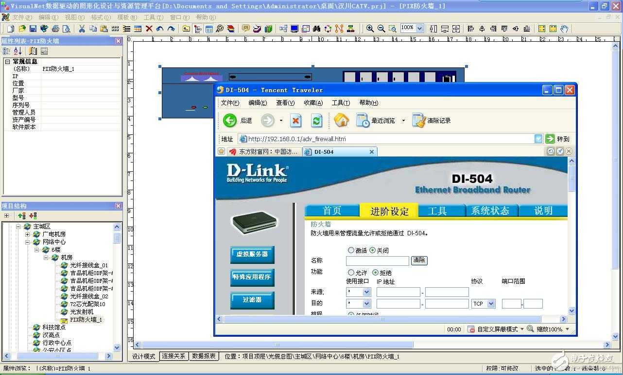 中国电信数据机房管理系统