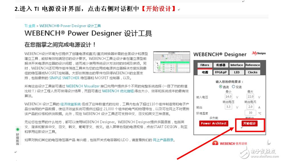 【TI WEBENCH电源设计工具】入门级设计全攻略
