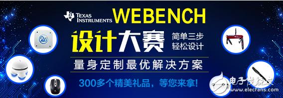TI WEBENCH 设计大赛升级啦 300多份精美礼品大抽奖 已经有200多小伙伴参加了哦