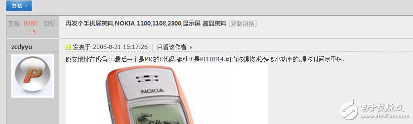 NOKIA 型號2300的lCD液晶屏幕怎么寫都點不了