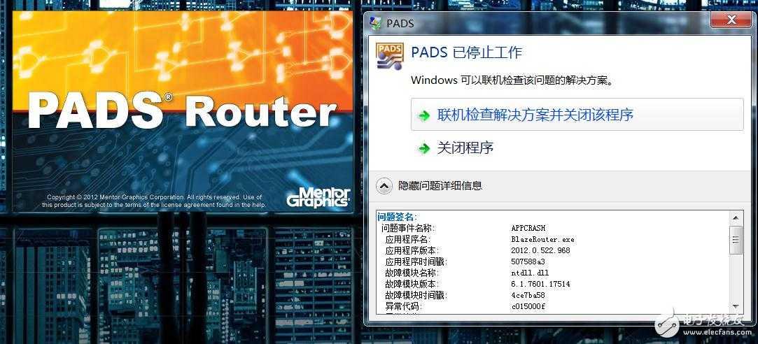 打开PADS显示:PADS已停止工作,什么原因呢?