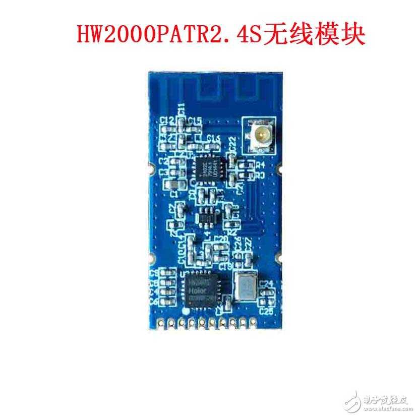 HW2000无线低功耗高性能距离远航模芯片2.4G模块
