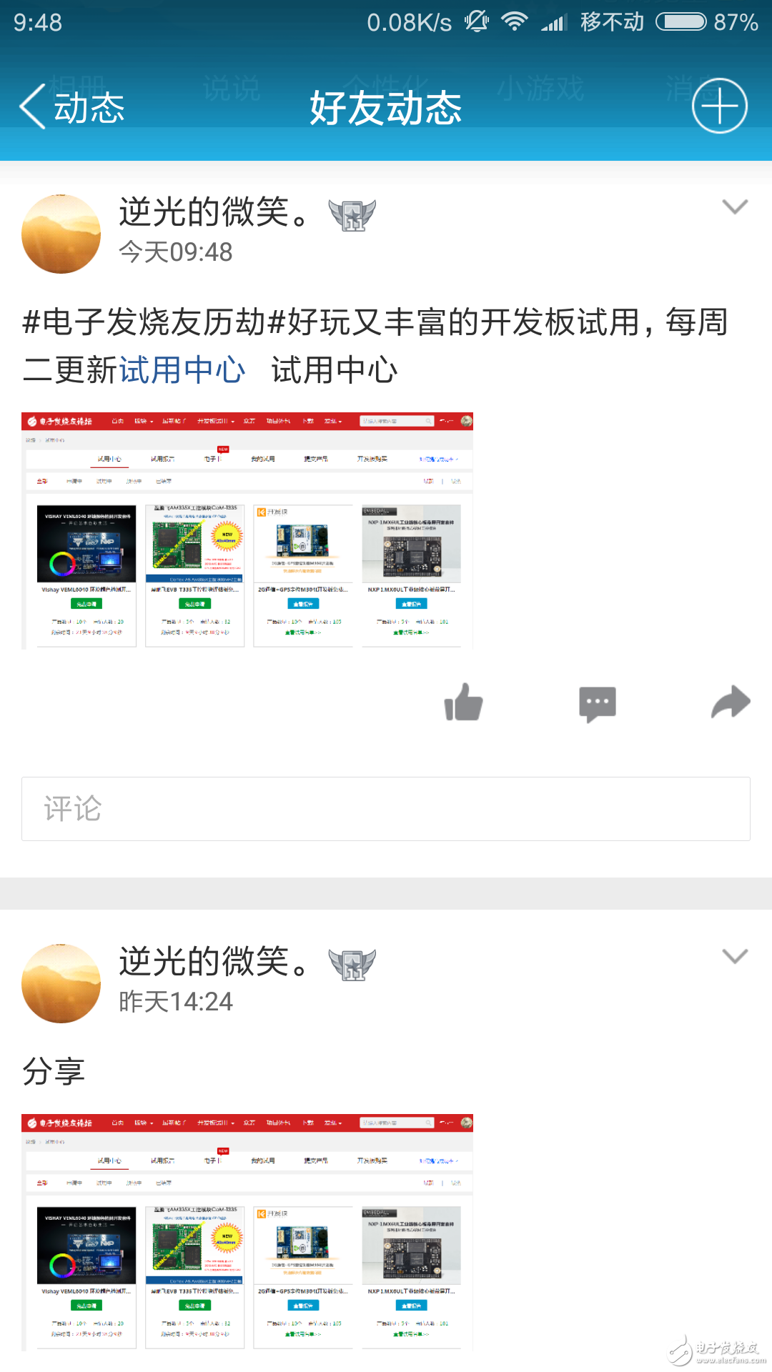Screenshot_2017-02-25-09-48-36-258_com.tencent.mo.png