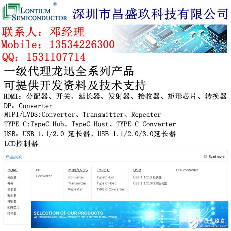 龙迅LONTIUM品牌系列 LT86104 LT8612 LT8641 LT8511