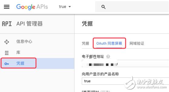 一步一图,教你在pi上安装Google Assistant (也可以是其他pi)