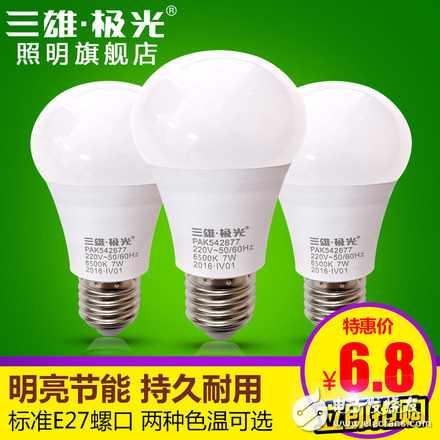 三雄极光led灯泡暖白节能灯泡5W 券后【1.9元】包邮