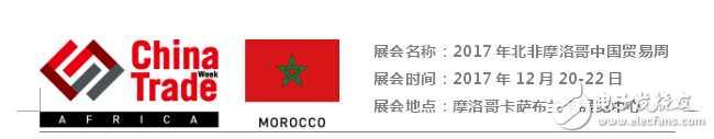 2017年北非摩洛哥中国贸易周