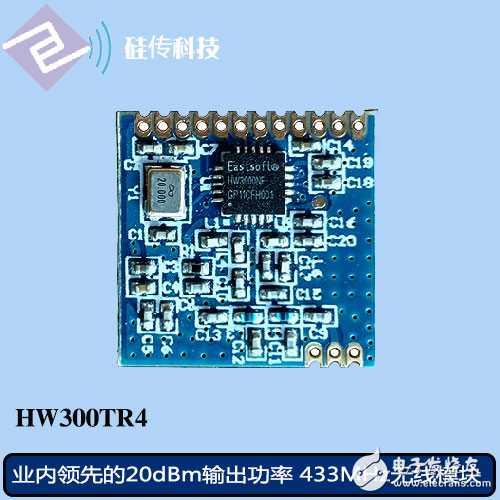 433M无线模块有哪些类型?该如何选择?