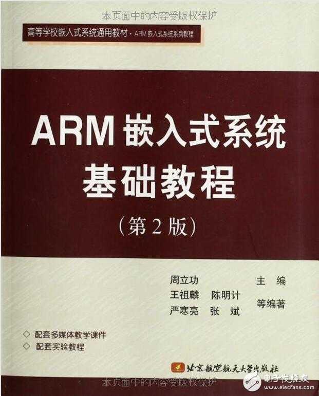 【下载】ARM嵌入式系统基础教程(周立功第2版)