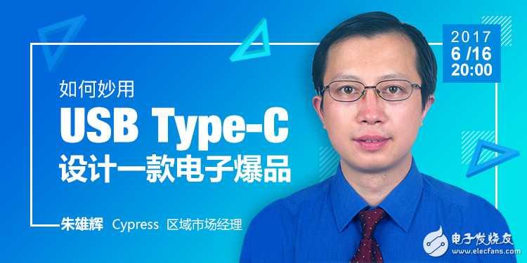 如何妙用USB Type-C设计一款电子爆品?