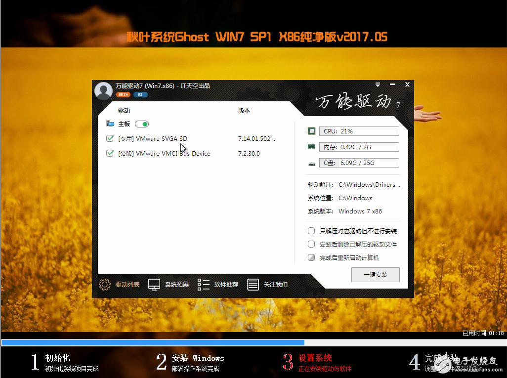 秋叶系统Ghost Win7 SP1 X86纯净版v2017.05