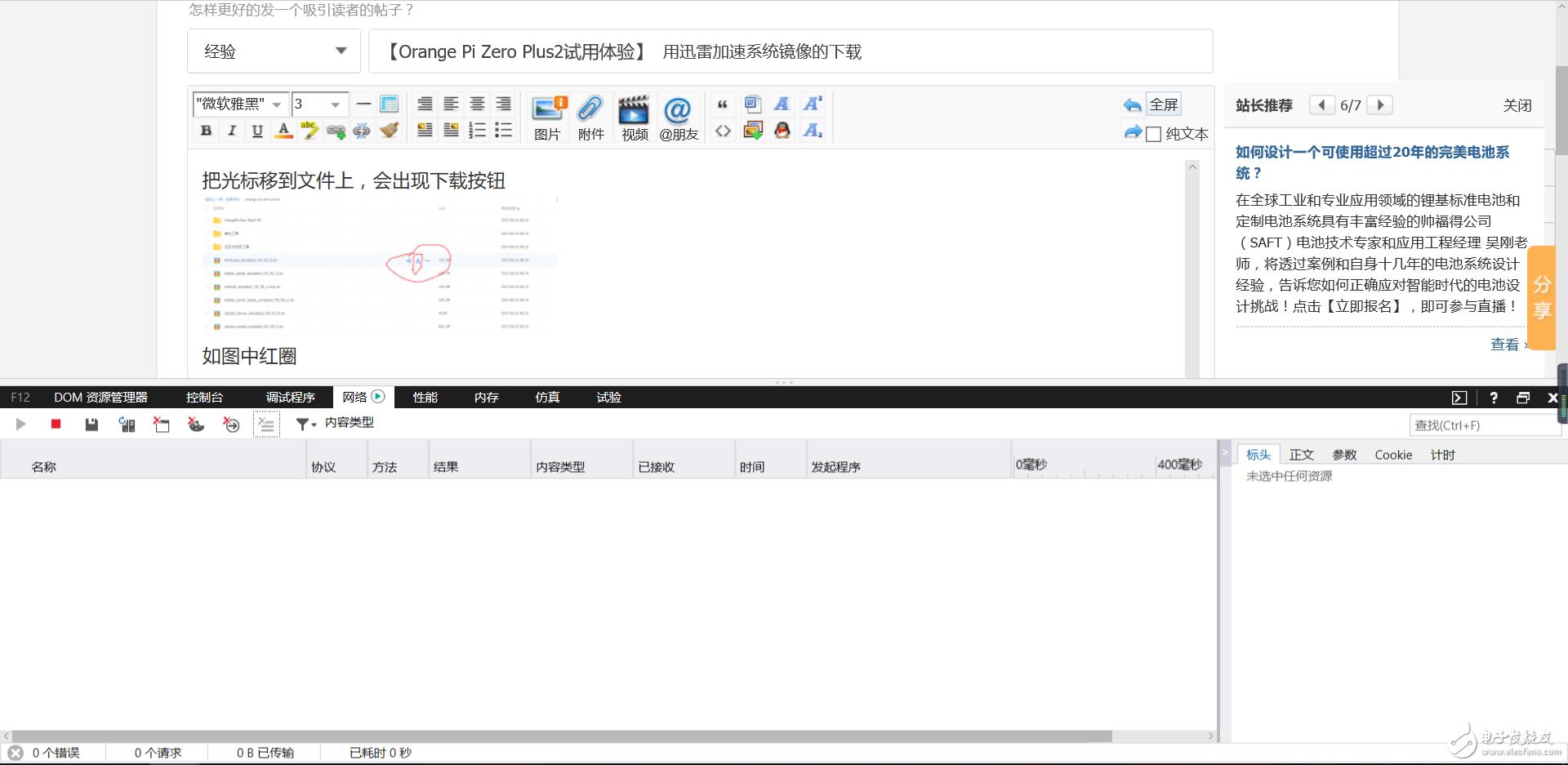 【Orange Pi Zero Plus2試用體驗】用迅雷加速系統鏡像的下載