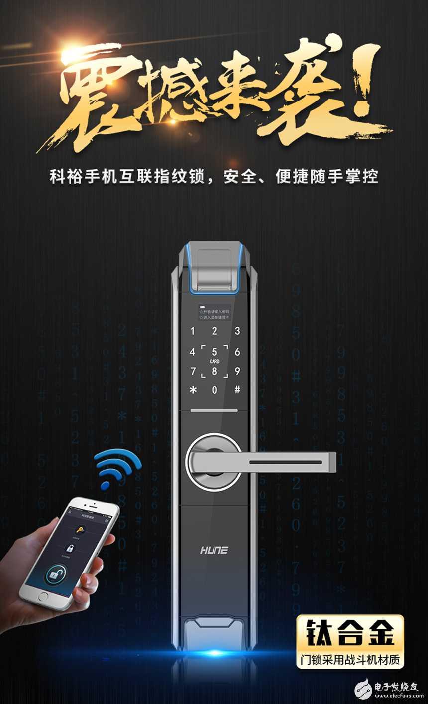 科裕手机互联指纹锁,奢华超顶配 iphone!