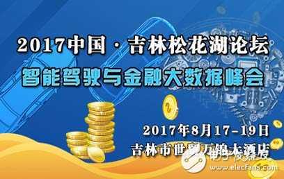 聚焦智能驾驶与金融大数据,2017吉林松花湖论坛8月召开