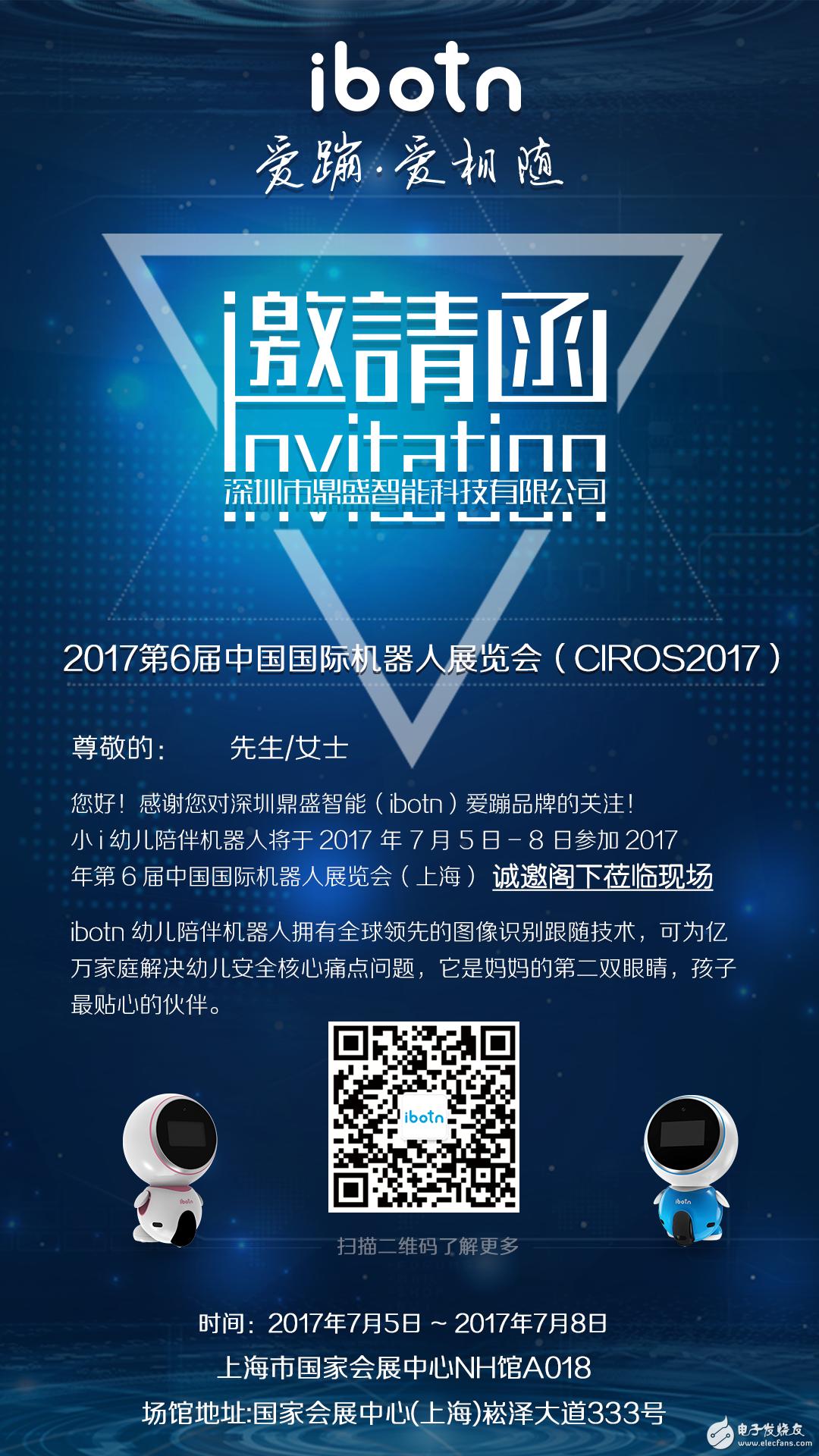 ibotn邀您参展CIROS2017第六届中国国际机器人展览会 (上海)