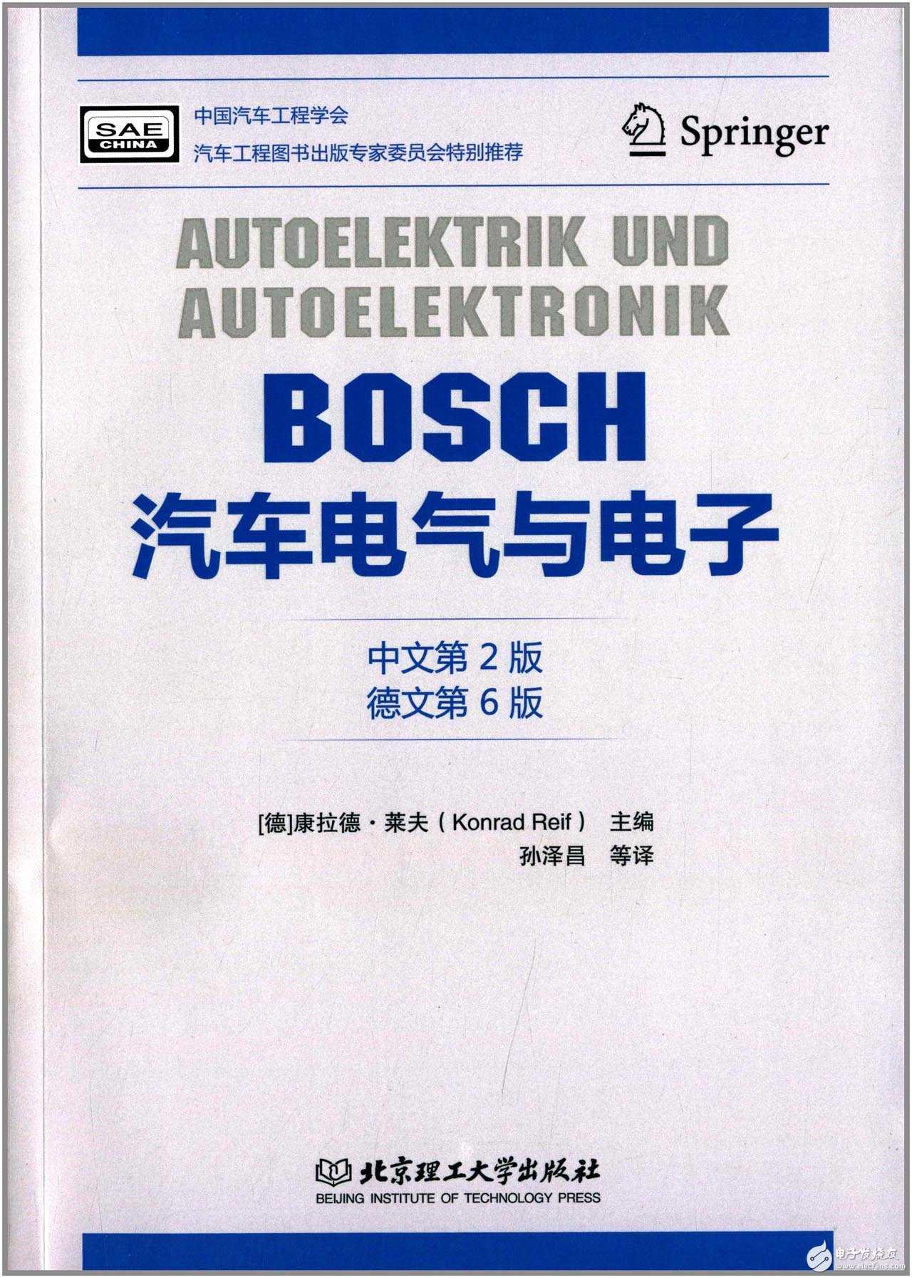 【下载】《BOSCH汽车电气与电子(德文第6版)》——BMW工程师教你学汽车电子