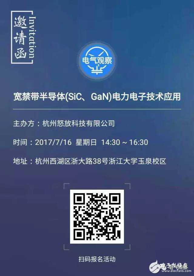 报名 | 宽禁带半导体(SiC、GaN)电力电子技术应用交流会