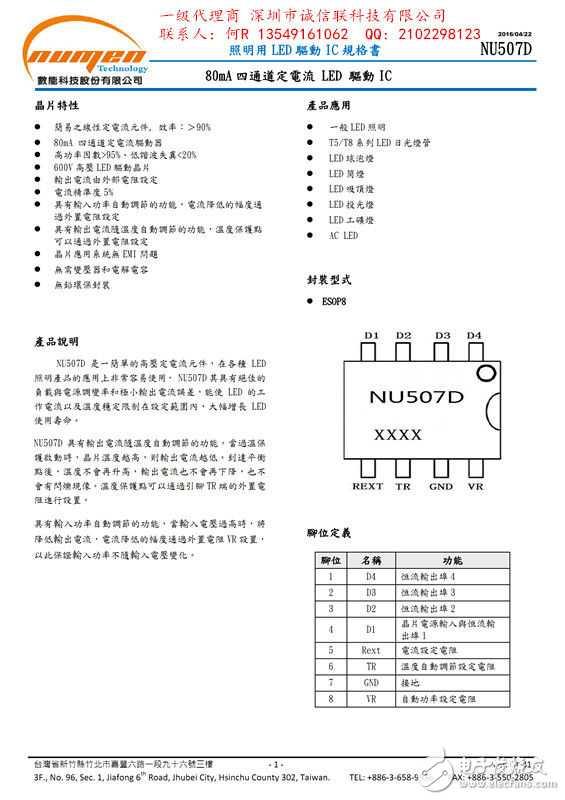高压线性恒流驱动IC PWM线性调光LED驱动IC-NU507D