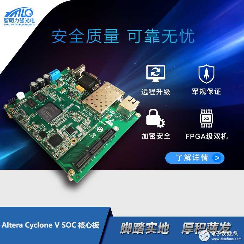 FPGA+ARM cyclone 核心板