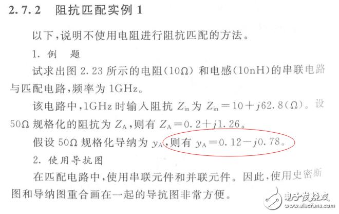 求解导纳的计算方式及过程。
