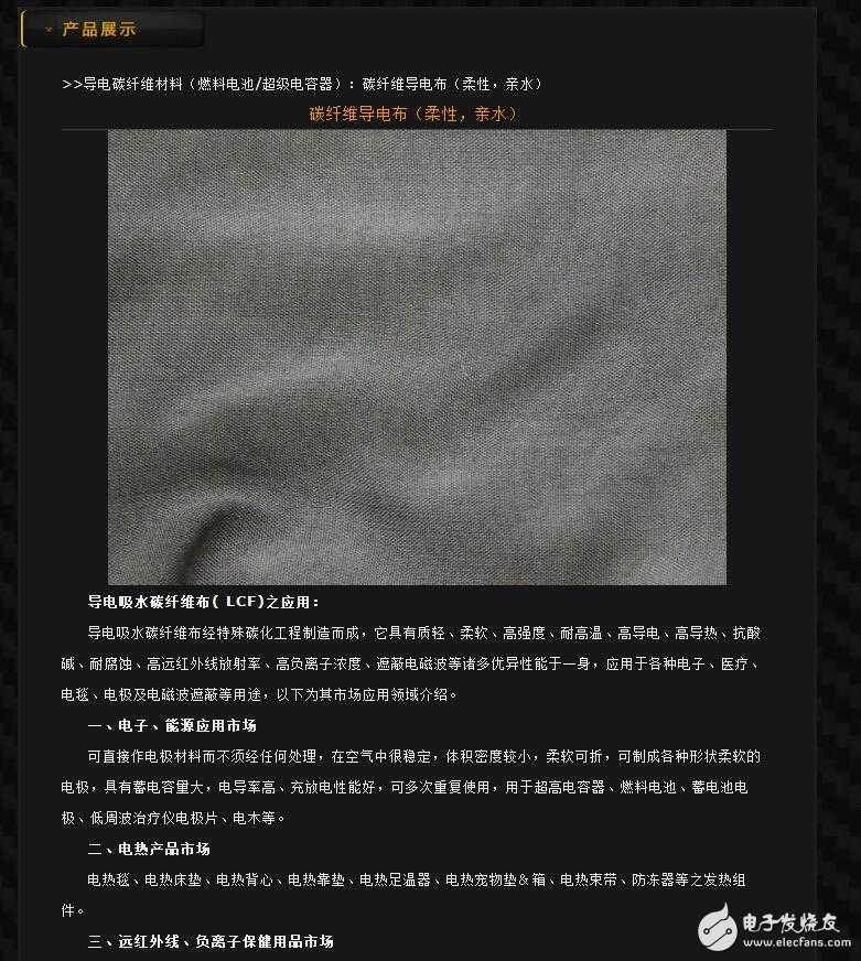 碳纤维导电布