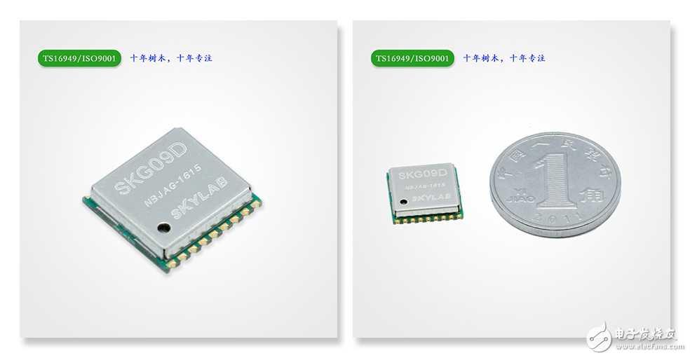 高性能单片机北斗模块SKG09D:多模、低功耗、小尺寸、高精度