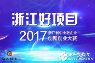 杭州赛区|2017中小微企业创新创业大赛海选赛落下帷幕