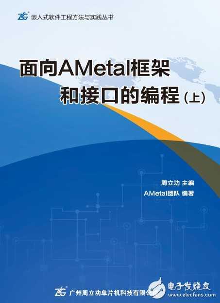 【下载】新书速递:周立功教授心血新力作《面向AMetal框架与接口的编程(上)》