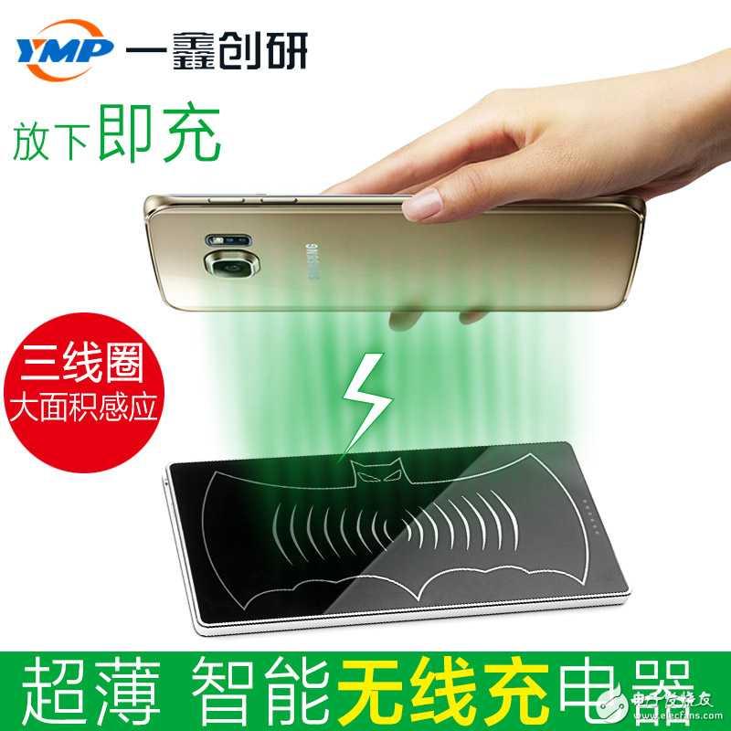 YMP手机移动便携式超薄无线充电器 手机无线移动电源 无线充电宝
