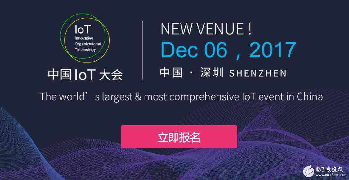 技术产品创新奖提名 | 2017中国IoT大会(持续更新中...)