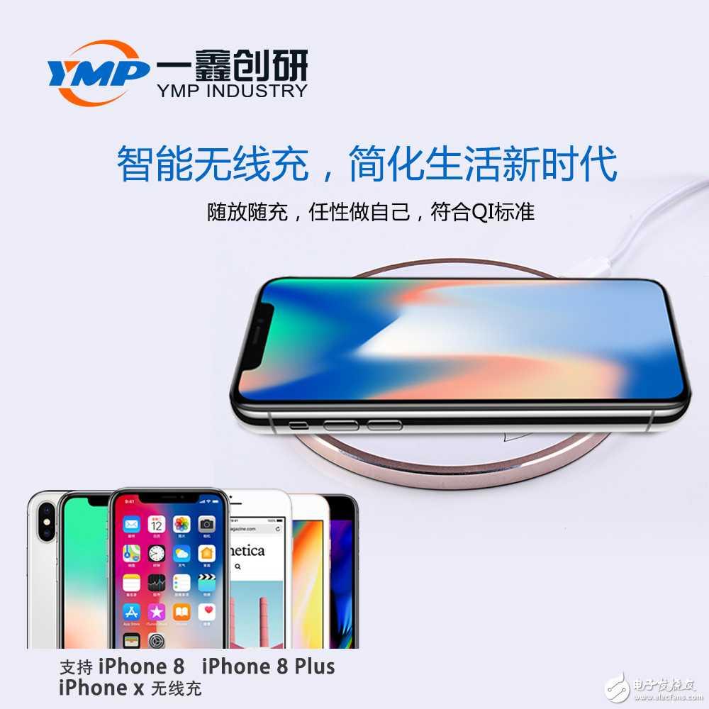 iphone8/8plus/x无线充电器 桌面无线发射端QI标准智能家具