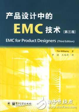 【下载】《产品设计中的EMC技术》
