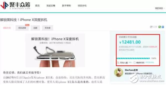 Bling,Bling,Bling…iPhone X拆机众筹成功啦!现场拆机免费直播也来啦!