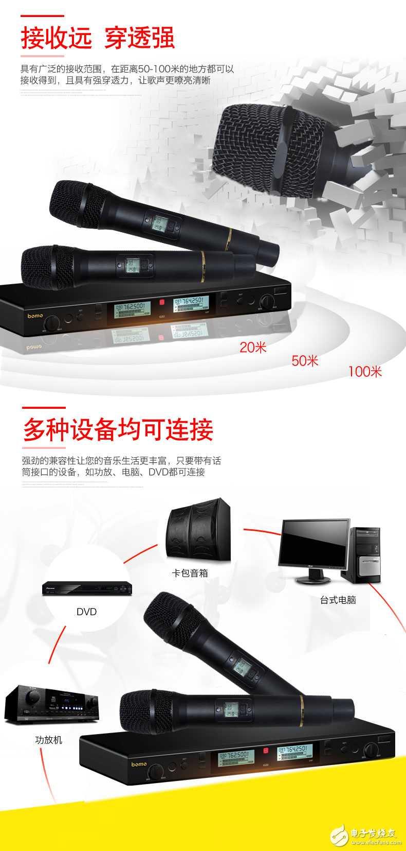 ktv包房无线话筒选购和使用的注意事项