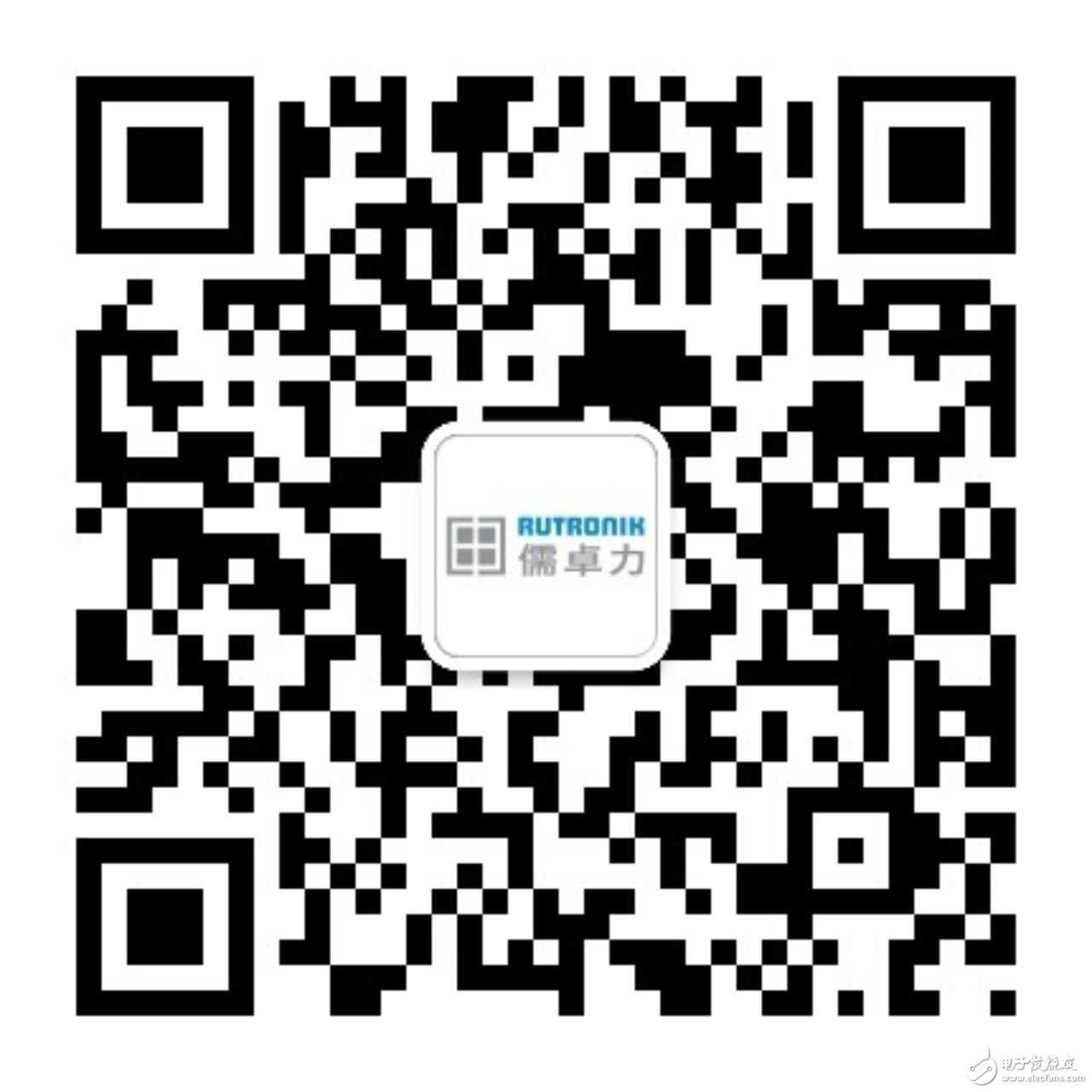 儒卓力全新中文网站上线  全方位服务中国市场