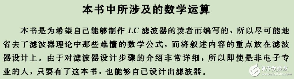 [日]森荣二—LC滤波器设计与制作(中文PDF电子版)