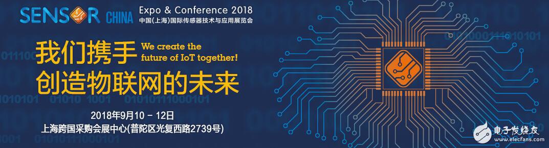 工采网将参加2018中国(上海)国际传感器技术与应用展览会