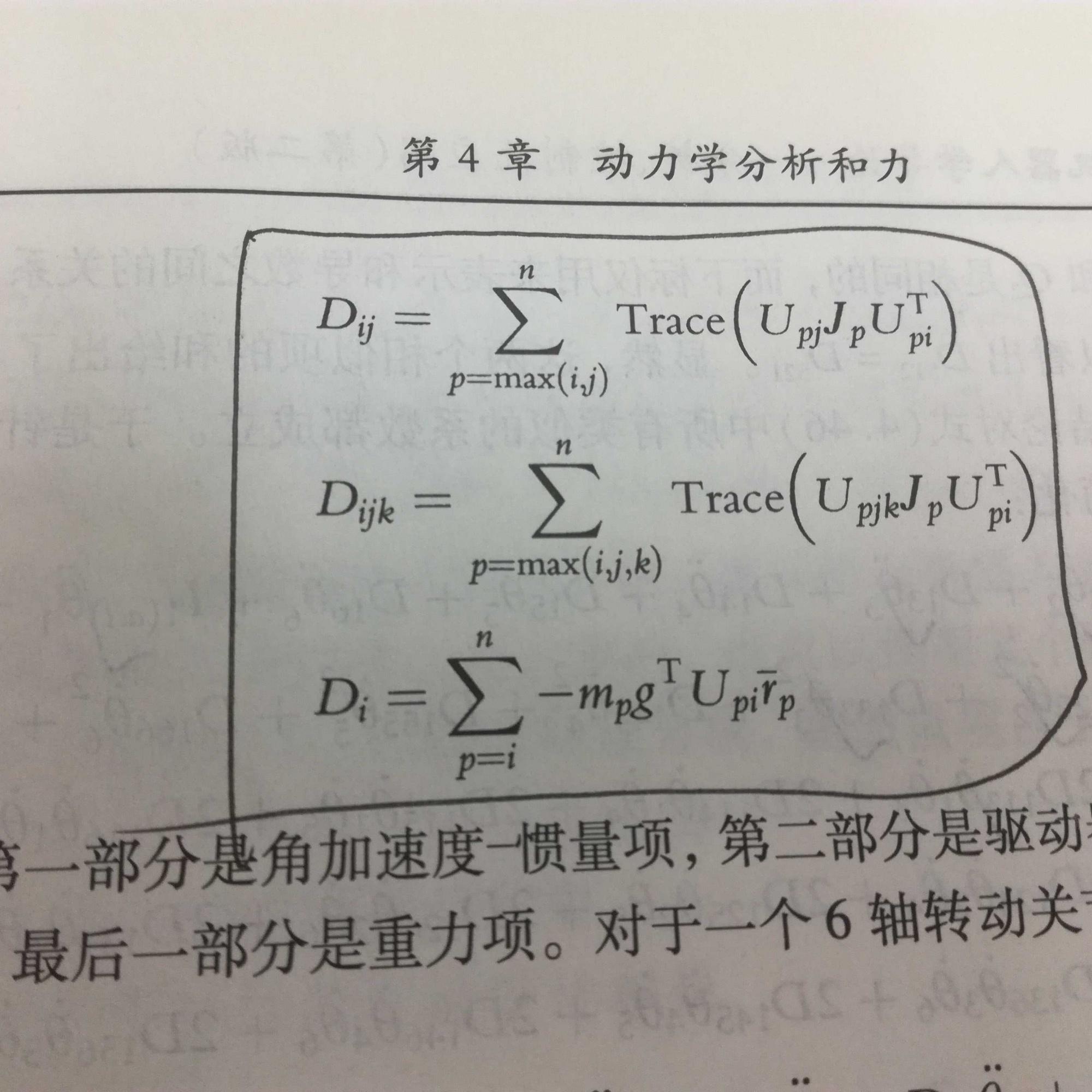 请问各位在labview MathScript节点中 以下这个机器人的动力学公式应该怎么编写呢?