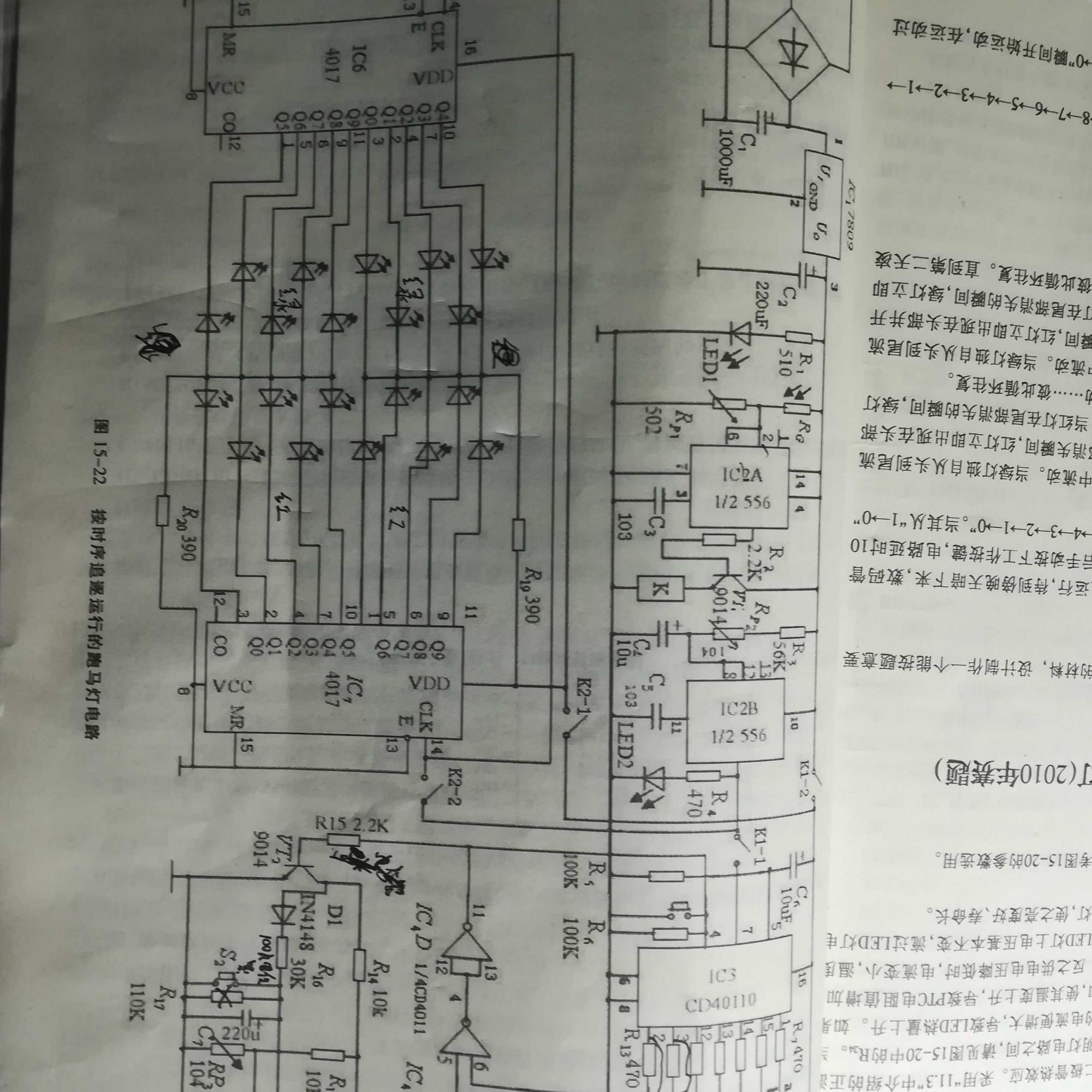跑马灯制作 求助 帮我把芯片替换一下 拜托