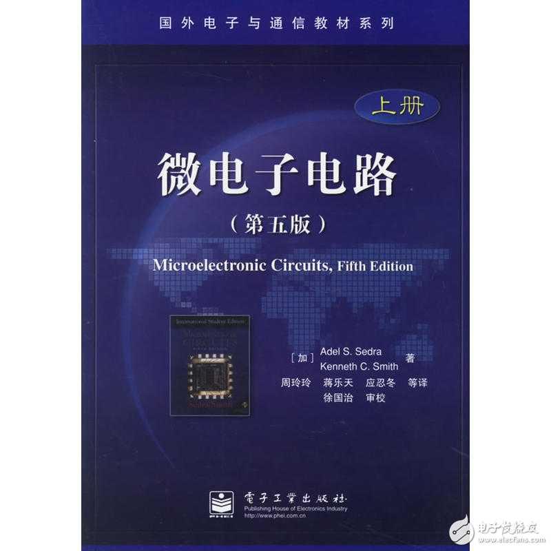 微電子電路上冊電子書