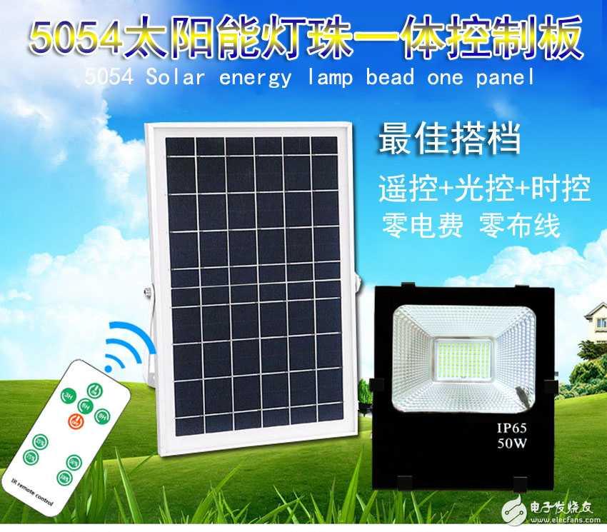 5054款LED太阳能投光灯控制板 3.2V光源驱动灯珠一体遥控+光控+时控