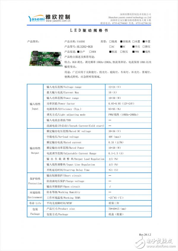 DC-DC 0-10V调光无频闪 低压LED驱动选型大全-- FP7208(10-120W)、FP7172-0.35-1.2A、FP7176-2-2.5A