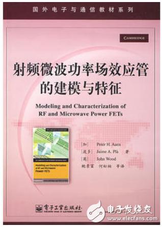 【下载】《射频微波功率场效应管的建模与特征》
