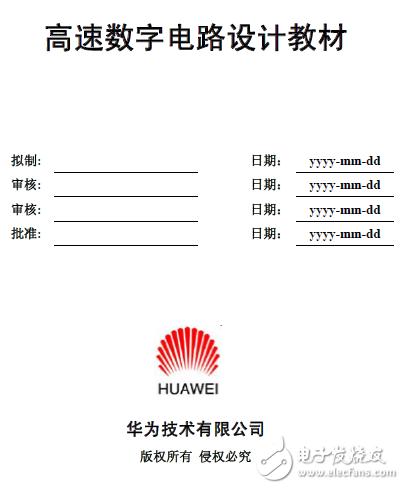 【下载】《华为-高速电路设计教材》
