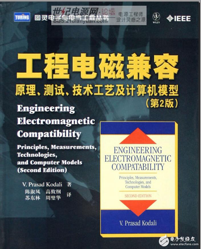 工程电磁兼容(书籍)