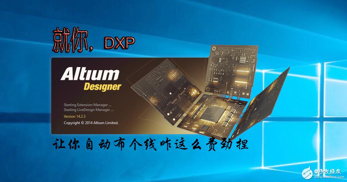都无人驾驶了,DXP自动布线为何这么难?