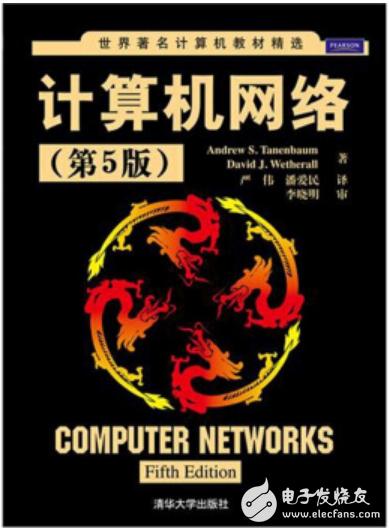 【下载】《计算机网络(第五版)》