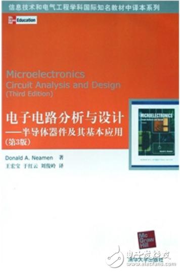 【下载】《电子电路分析与设计——半导体器件及其基本应用》