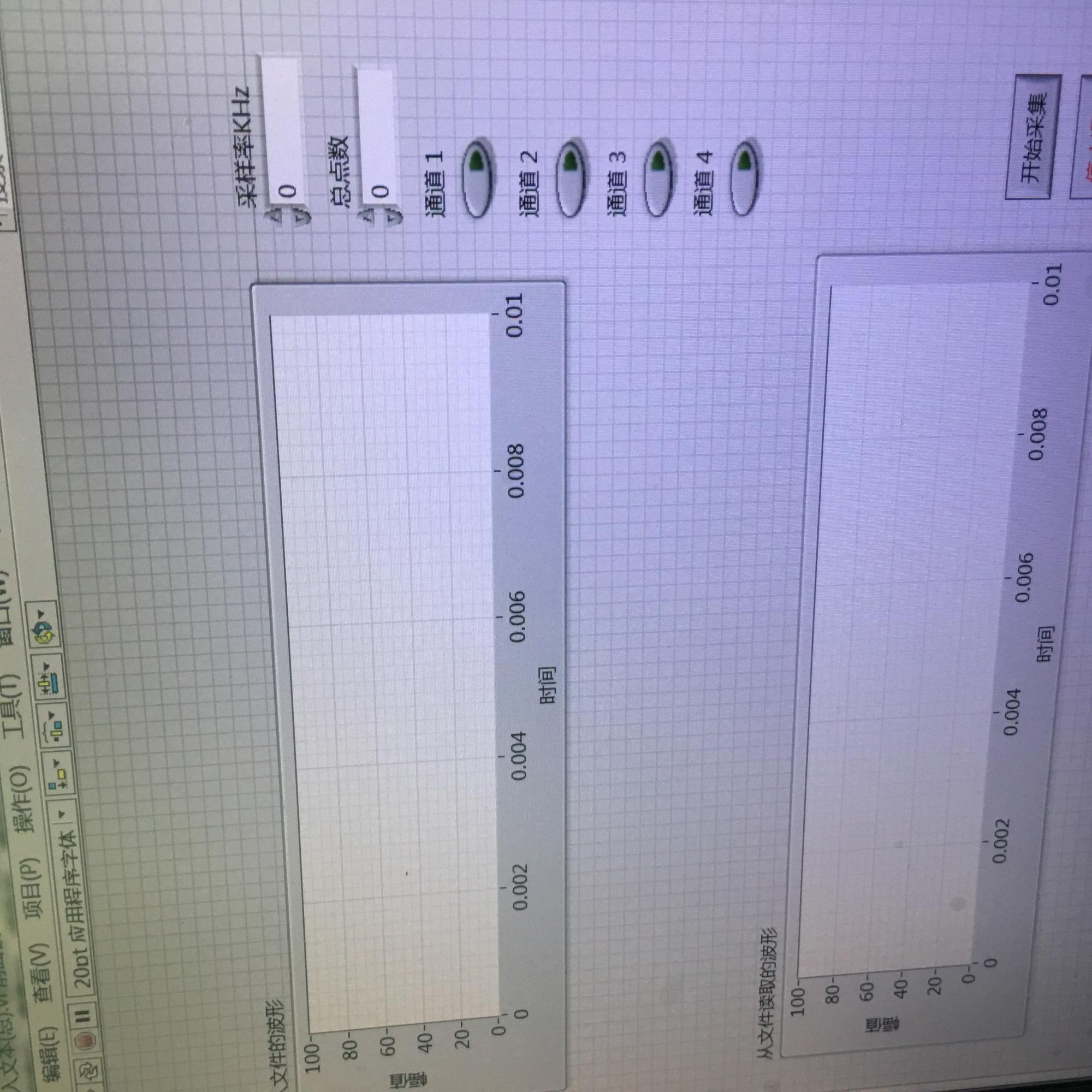 [求助]多组波形数据存储的问题。