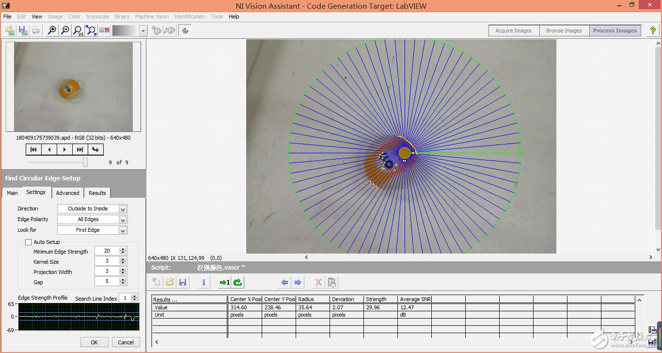Vision找圆的视觉处理